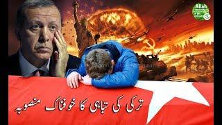 Ottoman Empire Turkey ki Tabahi ka Khofnak Mansoba, Sultan Erdogan aur Illuminati k Plans