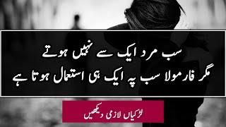 Bewafa Quotes about relatives in urdu Quotes Urdu quotes