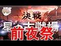 【グラブル】古戦場前夜祭