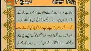 Quran Video - Sheikh Abdur Rehman Sudais and Saood Shuraim (Urdu) Para02
