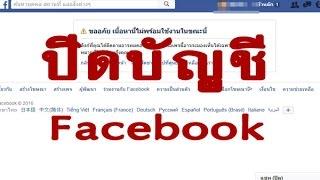 วิธีปิด facebook