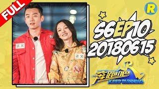 【ENG SUB FULL】Keep Running EP.10 20180615 [ ZhejiangTV HD1080P ]