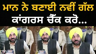 Bhagwant Mann making new satire on Congress party