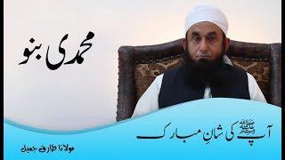 Muhammadi Bano | محمدی بنو  | Maulana Tariq Jameel | Short Clip Bayan 2017
