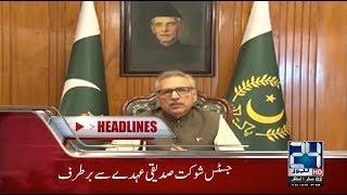 News Headlines | 10:00 PM | 11 Oct 2018 | 24 News HD
