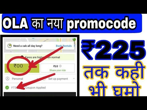 Ola New Promocode ₹225 Off On Every Ride(New & Old user)