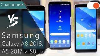 Сравнение Samsung А8 2018, А5 2017 и S8 ▶️ Чем отличаются эти смартфоны?