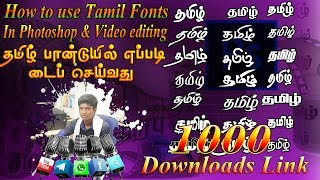 How to download tamil stylish fonts  #Tamil_TTF  Shadow