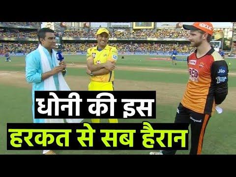 IPL -11 के Final Match में Dhoni के इस मजाक को देखकर हर कोई हैरान रह गया