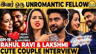 🤣 கல்யாணத்துக்கு மாப்பிள்ளை வருவாரான்னு ஒரு Doubt-லயே இருந்தாங்க -Rahul \u0026 Lakshmi Romantic Interview