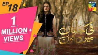 Ki Jaana Mein Kaun Episode #18 HUM TV Drama 30 August 2018