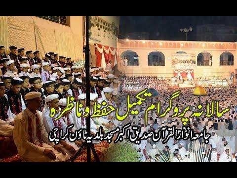 Salana Program 2017 Jamia Masjid Siddiq e Akbar Baldia Town Karachi