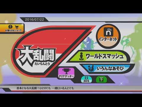 Super Smash Bros. for Wii U: v304 (Patch 1.1.7) Japanese UI Mod + UNDUB