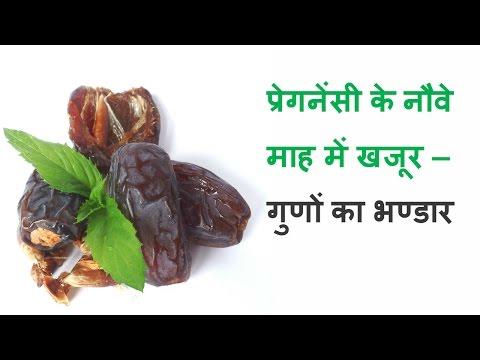 नौवे माह में खजूर–गुणों का भण्डार/benefits of dates (खजूर) during pregnancy/food during 9th month