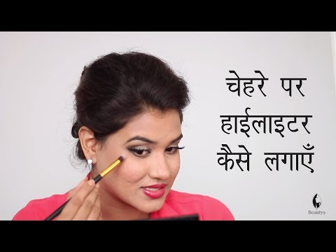 How to Apply Highlighter to Face | Highlighter Makeup Tutorial (Hindi)