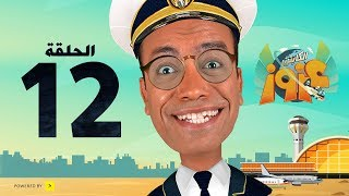 Download Captain azooz Episode 12 Interview | مسلسل الكابتن عزوز الحلقة 12 ″ إنترفيو ″ - سامح حسين - Video