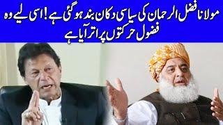 PM Imran Khan Bashed On Molana Fazal Ur Rehman - Dunya News