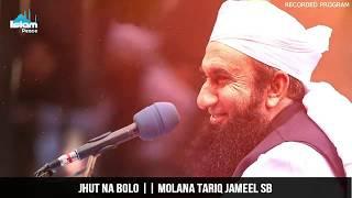 Jhut Na Bolna || Islamic Whatsapp Status || Molana Tariq Jameel Sb