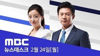 """'확진' 231명 추가‥""""4주 안에 대구 안정화시키겠다""""-[LIVE] MBC 뉴스데스크 2020년 2월 24일"""