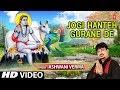 Download Jogi Hanteh Gurane De I ASHWANI VERMA I Punjabi Balaknath Bhajan I New Full HD Video Song MP3,3GP,MP4