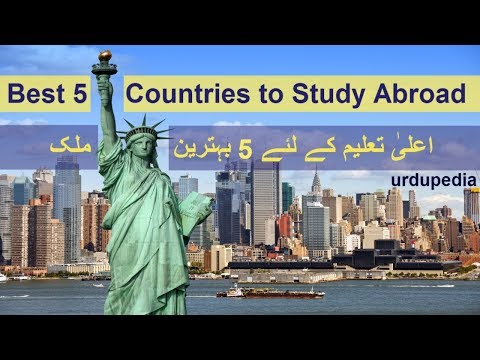 Top 5 Countries to Study Abroad for Pakistani and Indian Students [Urdu/Hindi]
