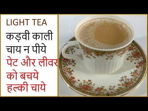Light Tea | कड़वी  और  काली  चाय  ना  पीये | पेट  और  लीवर  को  बचाये | हल्की  चाये
