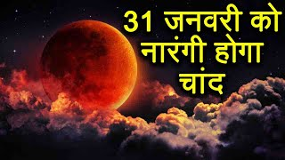 Super Blue Moon Eclipse on 31 January will show Moon of Orange colour; Know why । वनइंडिया हिंदी