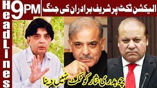 War between Nawaz Sharif and Shehbaz Sharif - Headlines & Bulletin 9 PM - 9 June 2018 - Express News