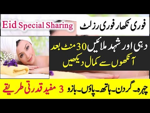 How To Make Face Skin Tight And Glowing | Skin Whitening | Eid - Beauty Tips In Urdu For Skin Fair