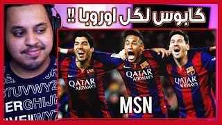 ردة فعل 🔴 أفضل 30 هدف للـ MSN مع برشلونه 🔥 ( رحمت خصومهم!! 😦 )