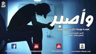 #x202b;رسالة لكل مبتلى و مهموم | موعظة مؤثرة للشيخ إبراهيم الحارثي - بالمؤثرات#x202c;lrm;