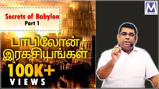 Secrets of Babylon Part 1 | Bro MD Jegan