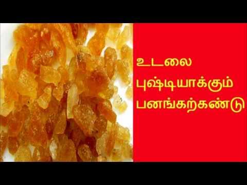 Palm sugar keep your body cool and healty உடலை புஷ்டியாக்கும் பனங்கற்கண்டு