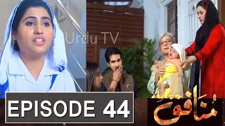 Munafiq Episode 44 Promo || Munafiq Episode 44 Teaser || Munafiq Episode 43 Review || Urdu TV