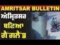 Download Amritsar Bulletin : Gangster ਅੰਗਰੇਜ ਨੇ ਚਲਾਈਆਂ ਗੋਲੀਆਂ,  CCTV 'ਚ ਕੈਦ MP3,3GP,MP4