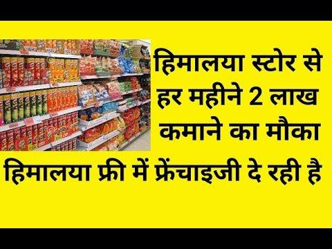 how to start himalaya store    how to get himalaya franchises