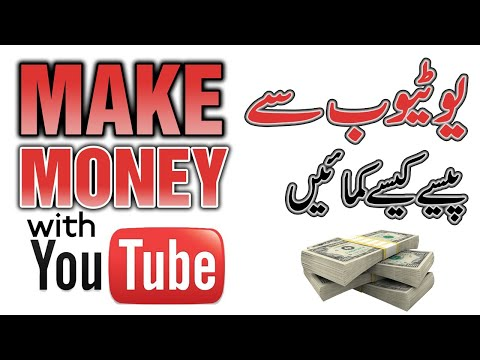 How to make youtube channel and earn money in Pakistan 2018