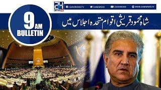 FM Shah Mehmood Qureshi In UN | News Bulletin | 9:00 AM | 24 Sep 2018 | 24 News HD