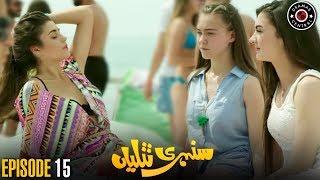 Sunehri Titliyan   Episode 15   Turkish Drama   Hande Ercel   Dramas Central
