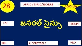 Panchayat secretary mains general science bits telugu