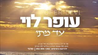 עופר לוי - עד מתי