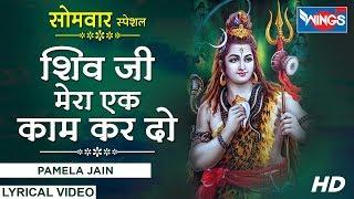 सोमवार स्पेशल भजन : शिव जी मेरा एक काम कर दो : शिव भजन : Shiv Ji Mera Ek Kam Kar do : Shiv Bhajan