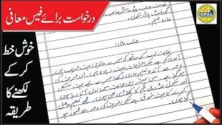 Urdu HandWriting-Lesson 16 ﴾فیس معافی کی درخواست﴿