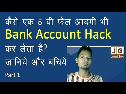 how to secure your bank account from hacking and frauds  | Hindi |