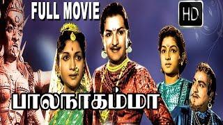 Bala Nagamma | Tamil Old Mega Hit movie | NTR,Anjali Devi | Vedantham Ragahvaiah | S.RajeswaraRao