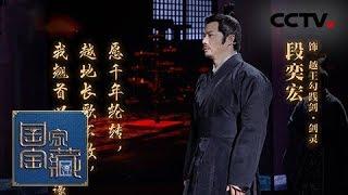 [国家宝藏]越王勾践剑 国宝守护人:段奕宏 | CCTV综艺