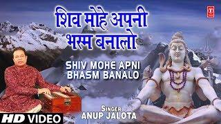 शिव मोहे अपनी भस्म बनालो Shiv Mohe Apni Bhasm Bana Lo I ANUP JALOTA I New Shiv Bhajan, Full HD Video