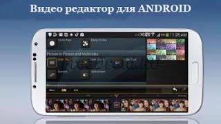 Лучший видеоредактор для Андроид