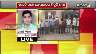 Police Nabs 12 In Sambalpur Youth's Murder Case
