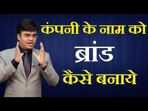 How to Make Brand - Tips From Dr. Amit Maheshwari | HINDI |